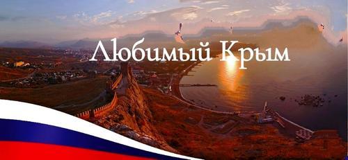 Крым - какой он есть