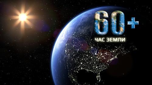 Всемирный фонд природы призывает всех неравнодушных участвовать в акции «Час Земли»
