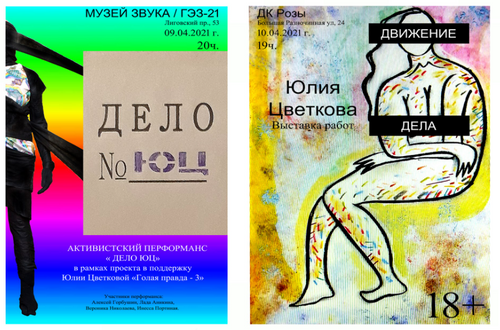 В Петербурге пройдет выставка хабаровской художницы, находящейся под следствием