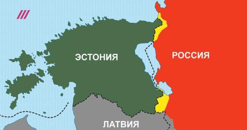 Эстония по-прежнему предъявляет территориальные претензии России