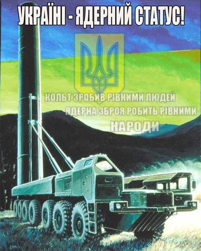 Германии не понравилась идея создания на Украине ядерного оружия