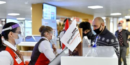 Собянин: В центрах «Мои документы» будут оказывать больше услуг ЗАГС