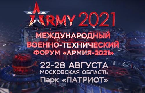 Международный военно-технический форум «Армия-2021» пройдёт в августе
