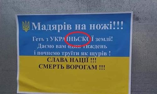 Украинские националисты угрожают расправой венграм, проживающим в Закарпатье