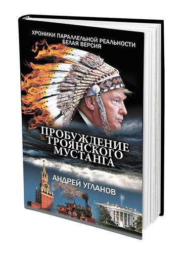 Новая глава романа «Пробуждение троянского мустанга»: на даче у Горбачевых в Крыму