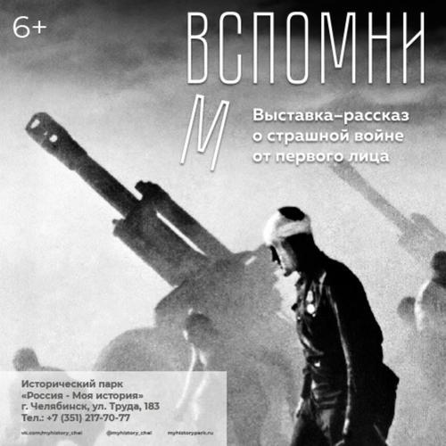 Челябинцев приглашают на авторскую выставку о Великой Отечественной войне