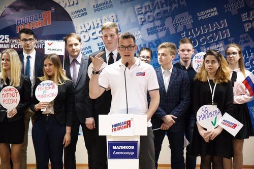 Лидер «Молодой Гвардии» Александр Маликов: «Чем больше молодых будет во власти, тем успешнее будут и они, и Россия»