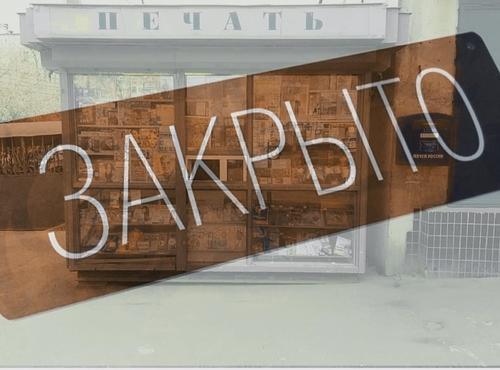 Администрация Кисловодска, вопреки обещаниям, полностью ликвидирует продажу прессы в городских киосках