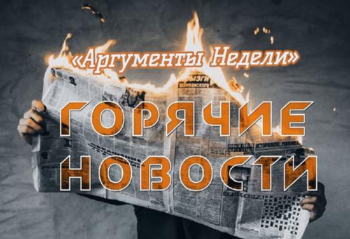 Как разворовывал Россию дипломат США, и чудеса экономики устами Пескова. Резонансные новости недели