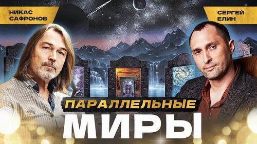 Никас Сафронов: «Я бы отдал всю свою славу и имя, чтобы вернуться в детство, в ульяновский барак»