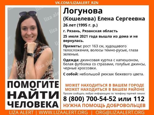 В Рязани почти три месяца ищут 26-летнюю маму двух дочек Елену Логунову