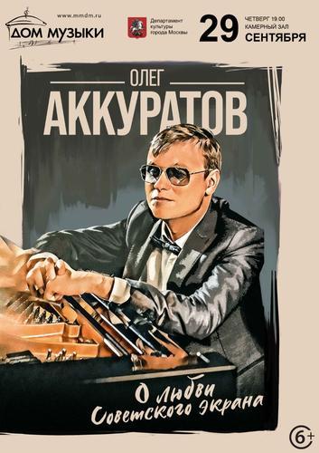 Хиты советского киноэкрана