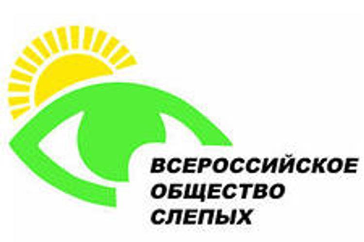 На Ставрополье стартует месячник «Белая трость»