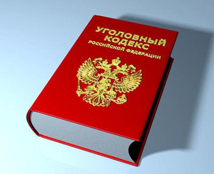 В УК может вернуться советская статья об ущербе суверенитету