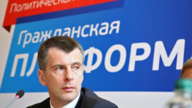 В «Гражданской платформе» прояснили ситуацию с уходом Прохорова