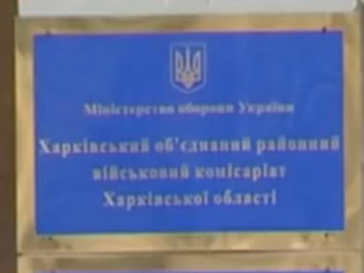 Харьковский военком запретил военнообязанным покидать регион