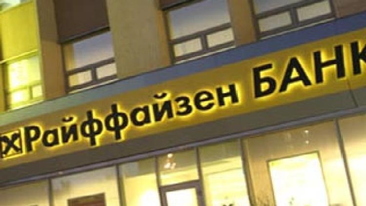 ЦБ РФ исключил Райффайзенбанк из реестра операторов платежных систем