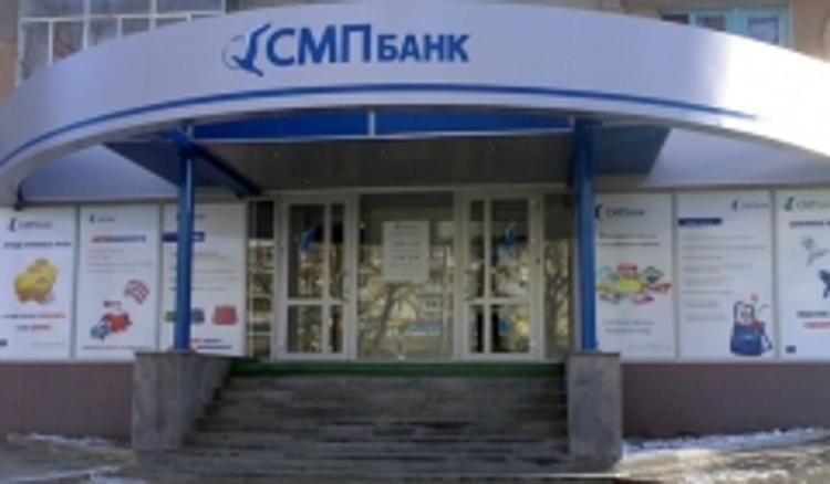смп банк екатеринбург кредит