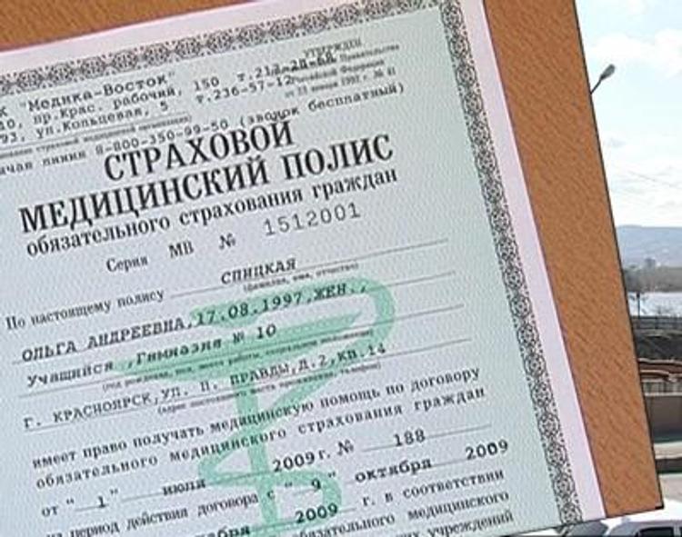В Москве начали менять бумажные полисы ОМС на электронные