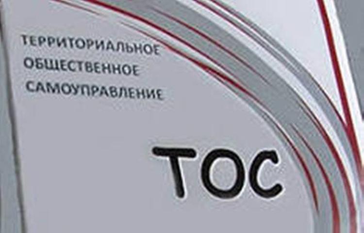 Российские ТОС выявят лучших из лучших