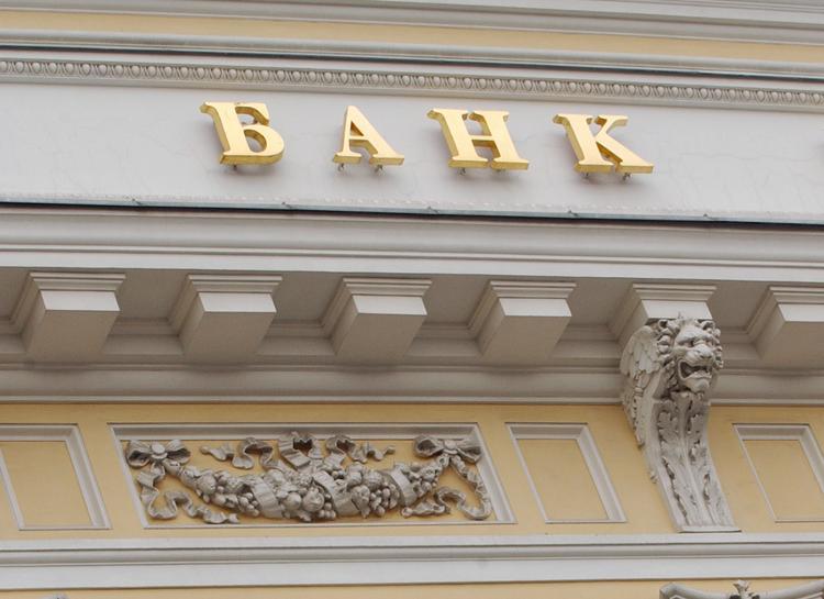 ЦБ РФ принял решение не менять ключевую ставку