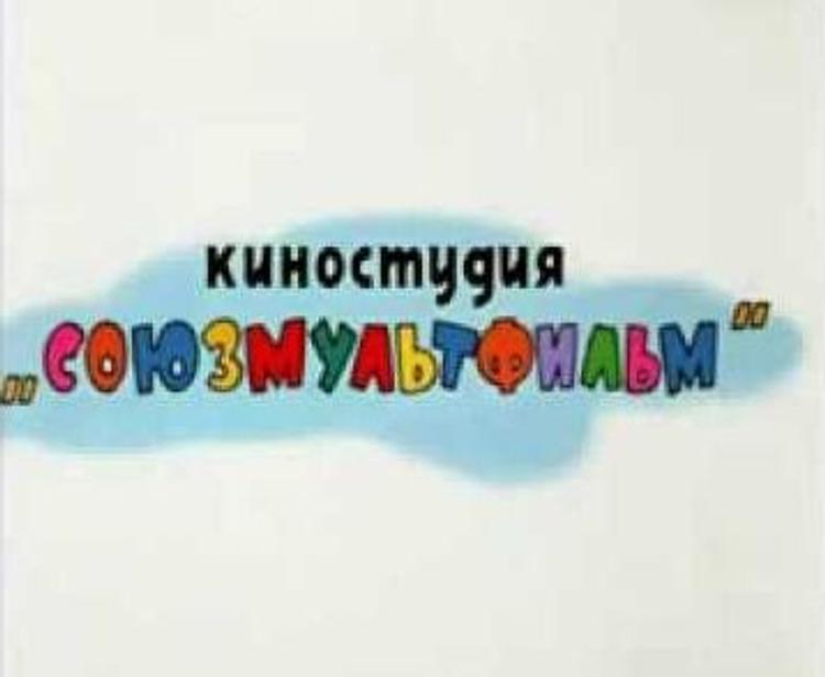 «Союзмультфильм» порадует зрителей новыми работами