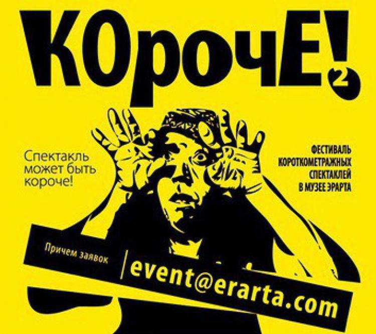 В Петербурге покажут спектакль за полторы минуты