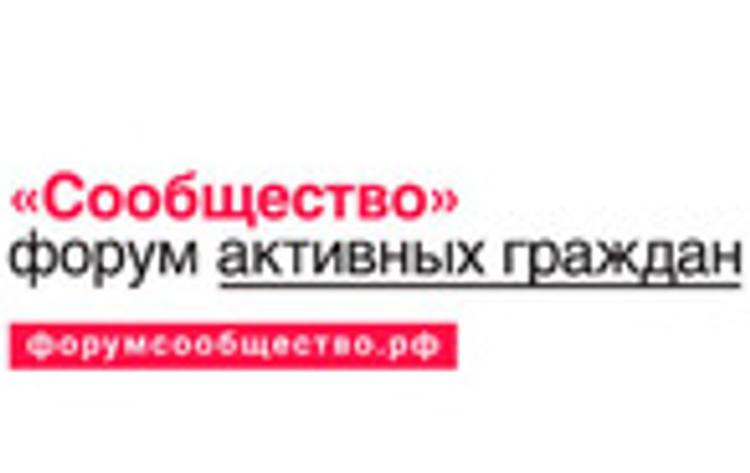 Более 630 участников соберёт форум «Сообщество» в Волгограде