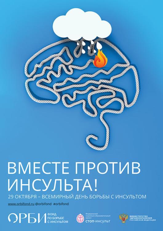 """В России открылась горячая линия """"Узнай всю правду об инсульте"""""""