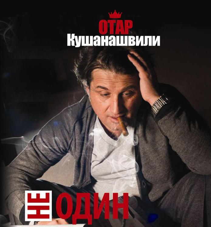 Отар Кушанашвили: Не один