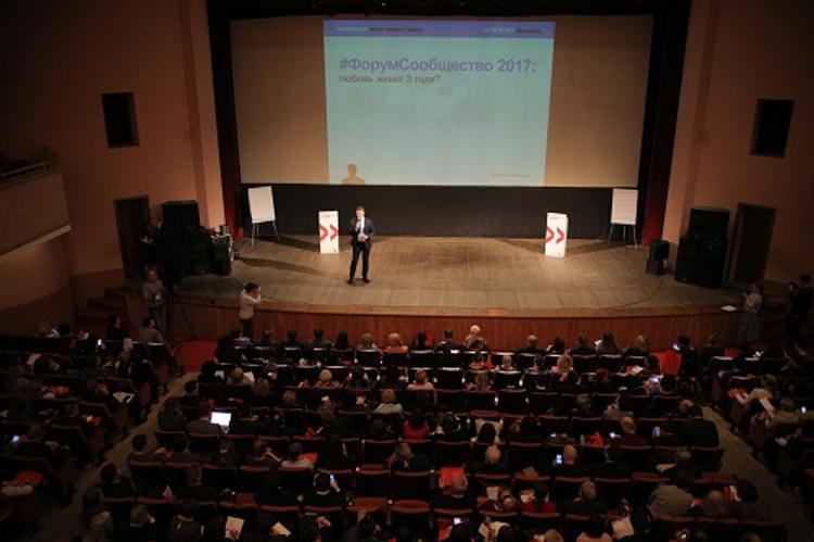 Форумная кампания «Сообщество-2017» стартовала в Ярославле