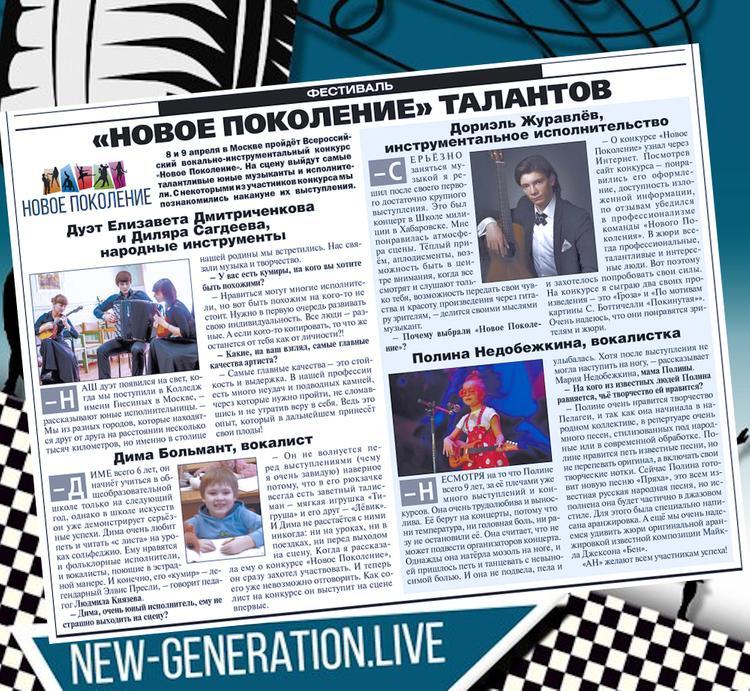 """""""Новое Поколение"""" талантов!"""