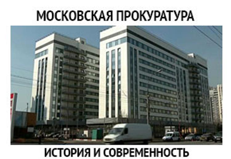 У прокуратуры появились вопросы к гарантиям Собянина  жителям сносимых домов
