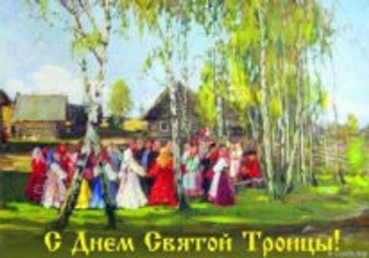 Православные отмечают сегодня праздник Троицы
