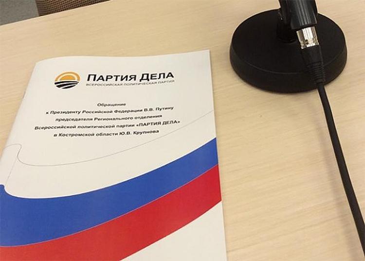 «Партия дела» - Сахалинский избирком отказал в регистрации