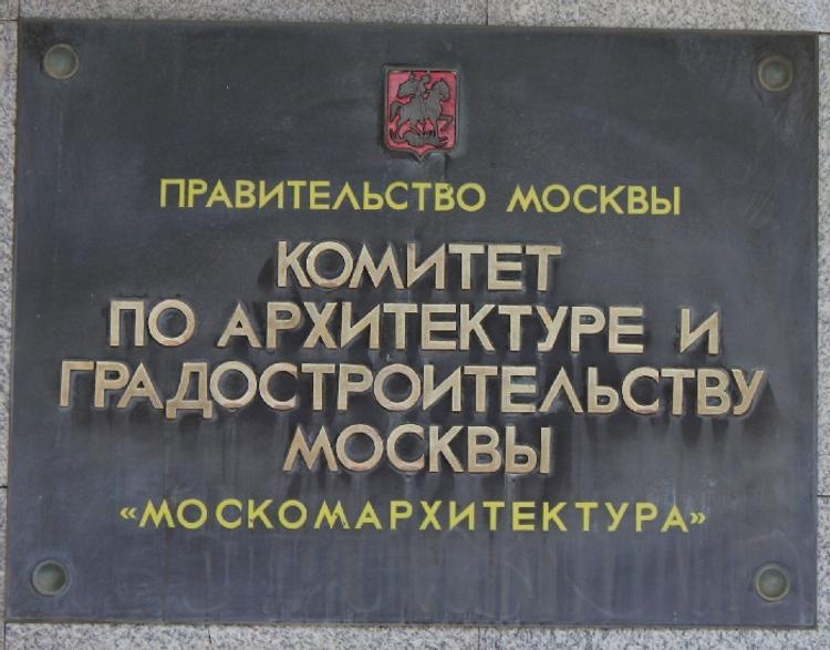 От сноса в рамках реновации в Москве спасли 100 домов авторской архитектуры