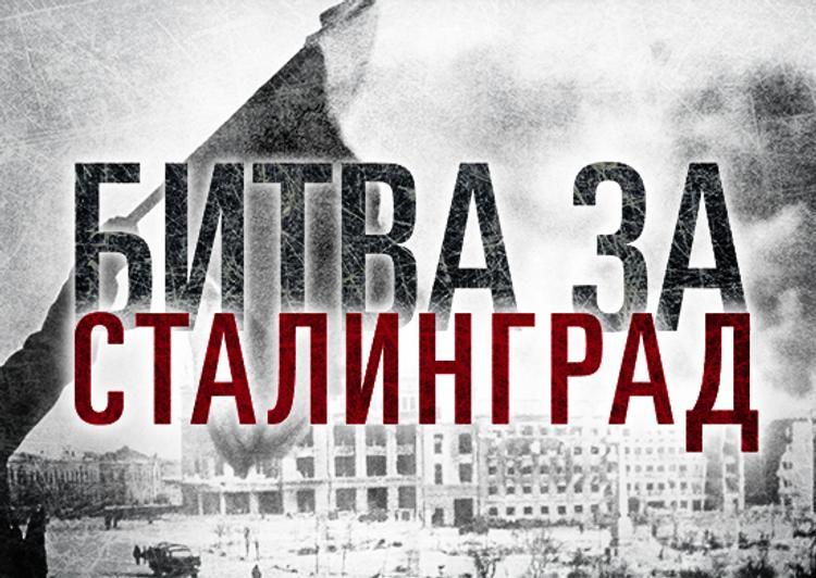 Минобороны РФ рассекретило исторические документы о Сталинградской битве