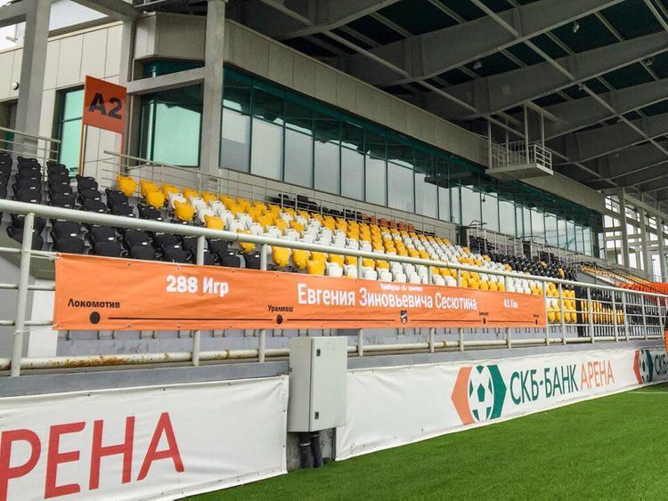 Имена легенд свердловского футбола стали частью «СКБ-Банк Арены»
