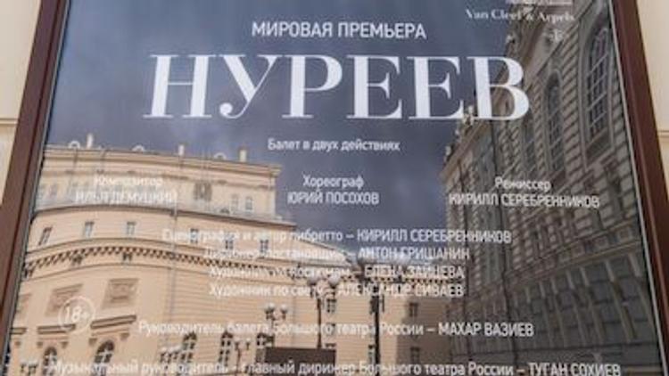 Судьба балета «Нуреев» снова под вопросом