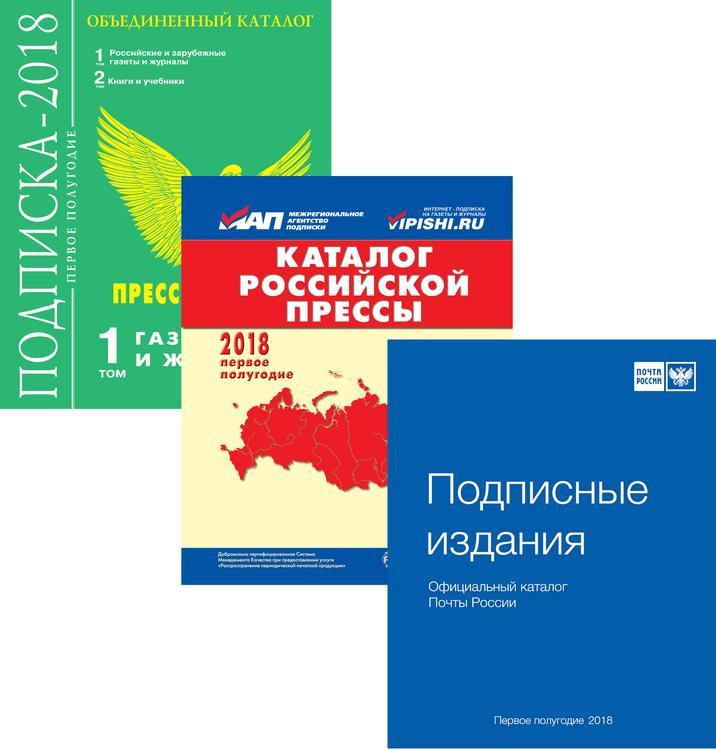 Почта России и редакции начинают подписную кампанию на 2018 год