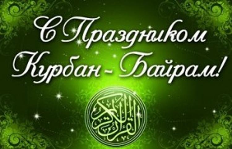 Глава Свердловской области поздравил мусульман с Курбан-байрам