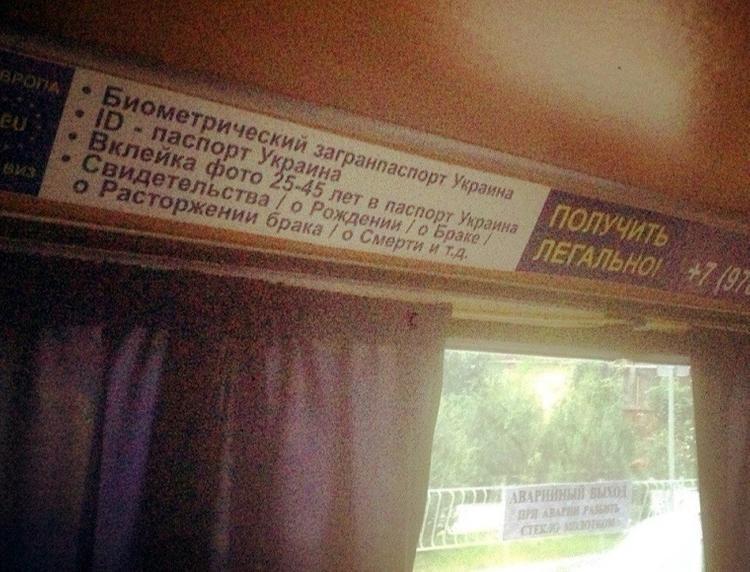 Безвиз в Европу начали продавать в маршрутках Симферополя