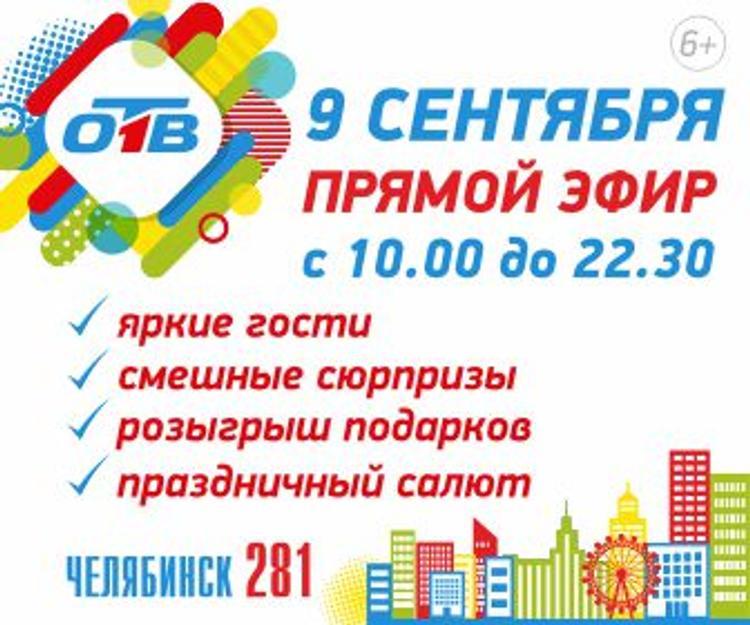 День рождения Челябинска в прямом эфире телеканала ОТВ