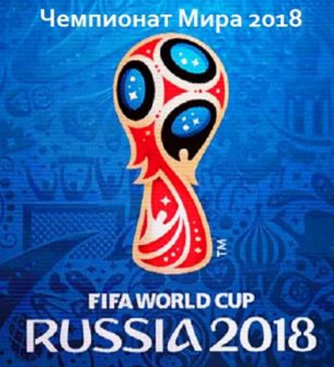 Минспорта РФ назвал главные итоги ЧМ-2018 для Екатеринбурга