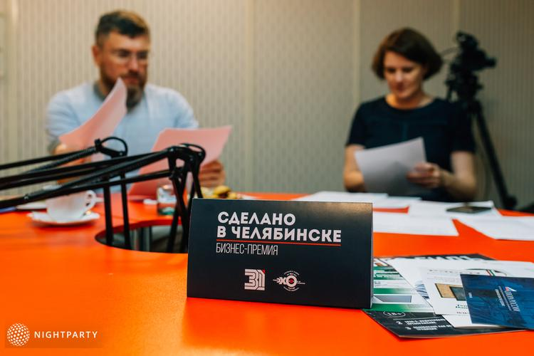 Бизнес-премия «Сделано в Челябинске» завершает прием заявок 10 сентября