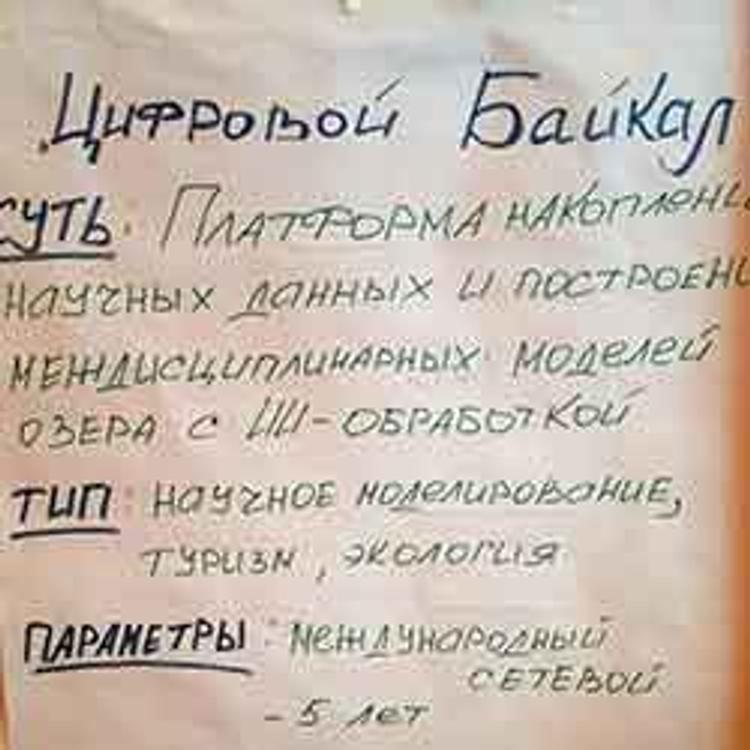 Байкальский регион: чем прирастать будем?