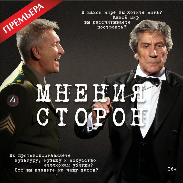 Челябинский драмтеатр открывает новый сезон