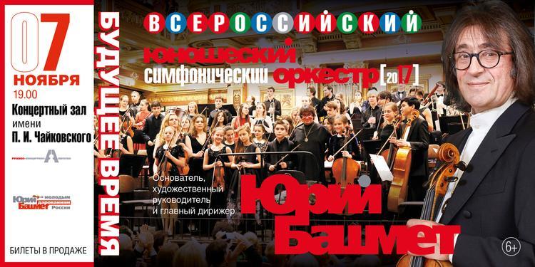 Революционный концерт Маэстро Башмета и «Оркестра будущего»