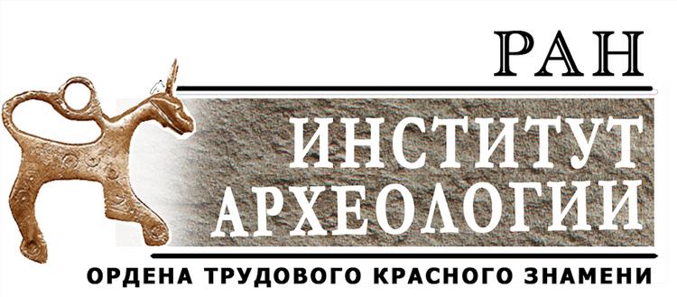 Наука и жизнь в Институте археологии РАН