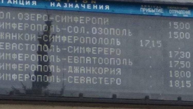 """Сбой в работе  табло на вокзале Симферополя  """"открыл"""" новые  города"""